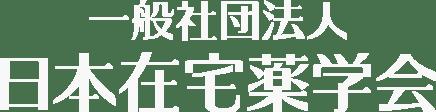 一般社団法人 日本在宅薬学会