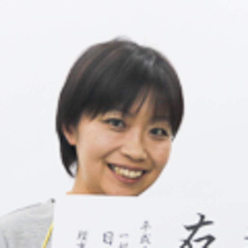 大渕 絢子