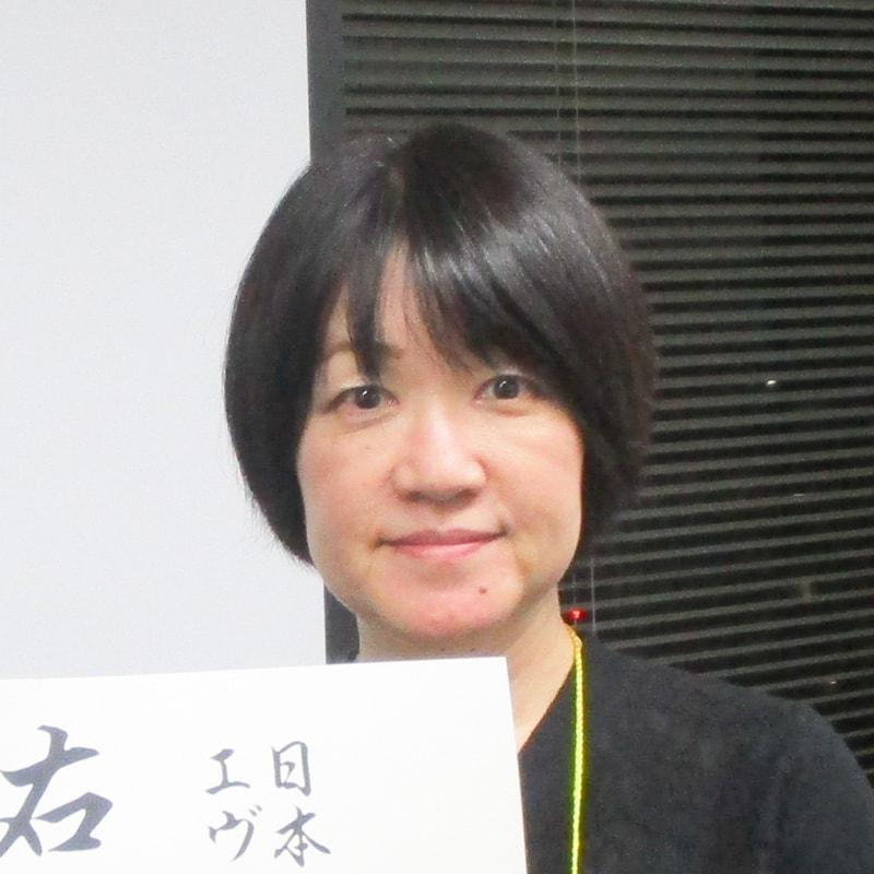 武田 郁子