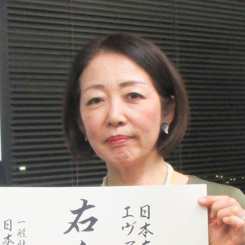 西田 江里子