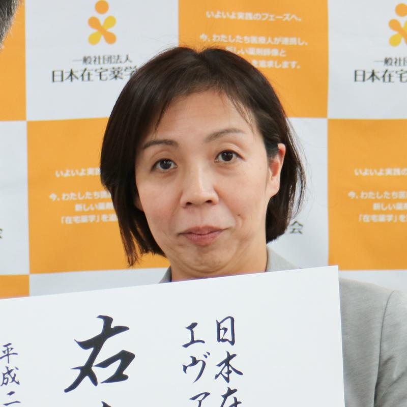 中塚 博子