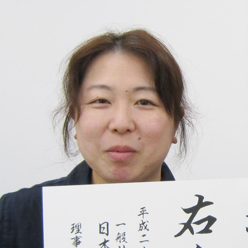 鄭 亜紀子