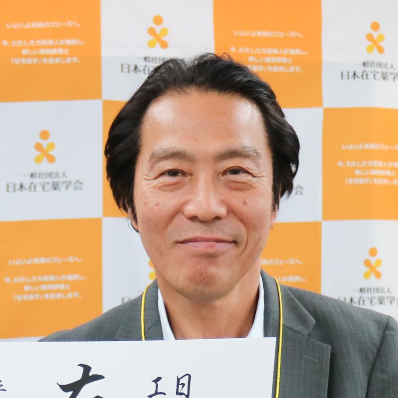 石田 幸雄