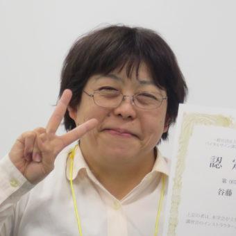 谷藤 由佳