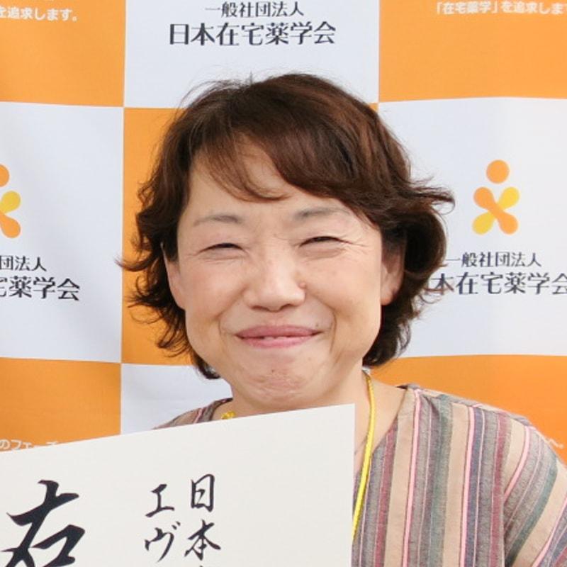 鴨志田 広子
