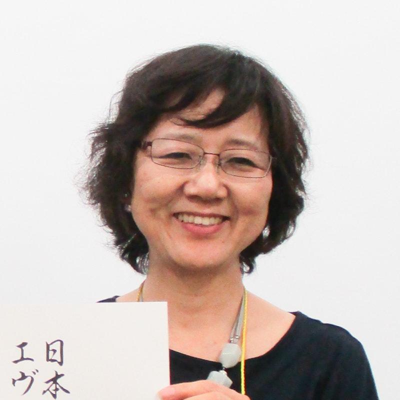石田 雅子