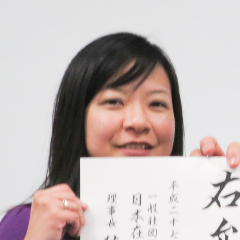 松澤 京子
