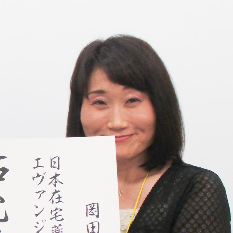 岡田 直子