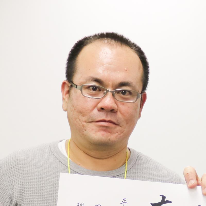 齊藤 晃一朗